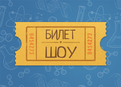 ticket_yellow_show-min