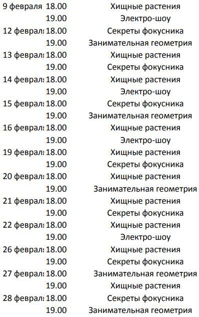 расписание-февраль2